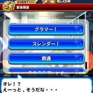 ビビと内藤明瑠とのコンボあり!