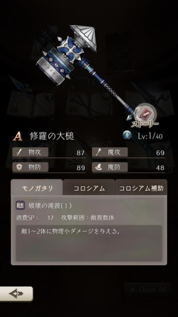シノアリス 修羅の大槌