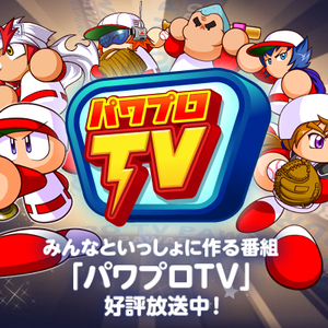 パワプロTV第9試合の内容!