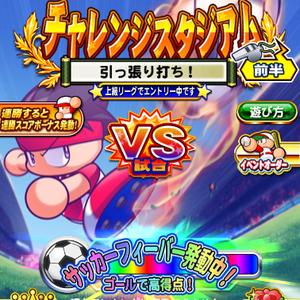 チャレンジスタジアム5開催!
