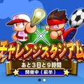 チャレンジスタジアム5開催中!