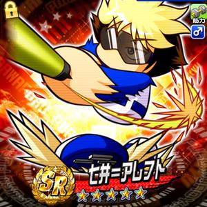 七井=アレフトは筋力キャラ!