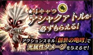 白猫プロジェクト!