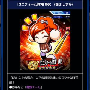 ユニフォーム木場静火!