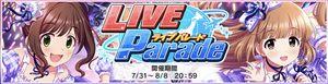 イベントLIVE Paradeの詳細とユニット編成