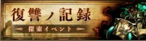 シノアリス 復讐の記録