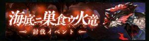 シノアリス 討伐イベント