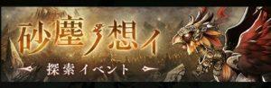 探索イベント:砂塵ノ想イがスタート