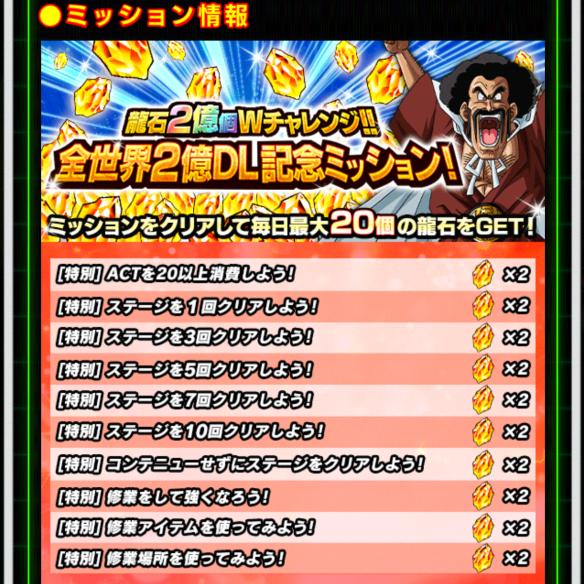 龍石2億個Wチャレンジ!!全世界2億DL記念ミッション