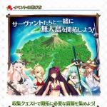 【FGO】無人島開拓!イベント「カルデアサマーメモリー」を丸ごと紹介