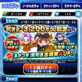 3200万DL記念ガチャ登場!