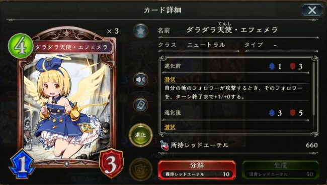 ダラダラ天使・エフェメラのカードステータス情報