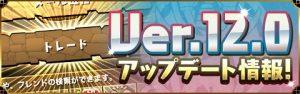 Ver.12.0ロゴ