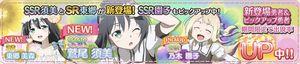 勇者ガチャ更新!SSR鷲尾須美
