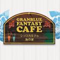 グラブル海の家 今週末開催 大阪