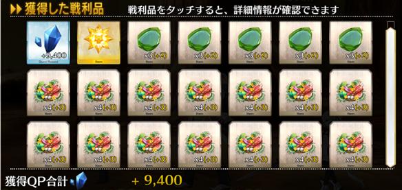 【夏イベ】原始林嵐級ドロップ例