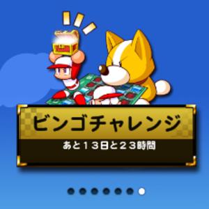 ビンゴチャレンジ7開催中!