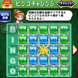 ビンゴチャレンジ7初級のお題と報酬!