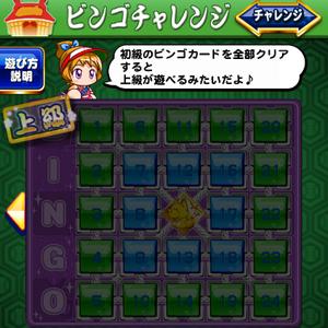 ビンゴチャレンジ7上級のお題と報酬!