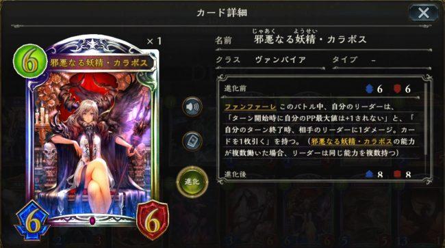 邪悪なる妖精・カラボスのカードステータス情報