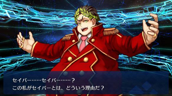 【★3セイバー】ガイウス・ユリウス・カエサル召喚