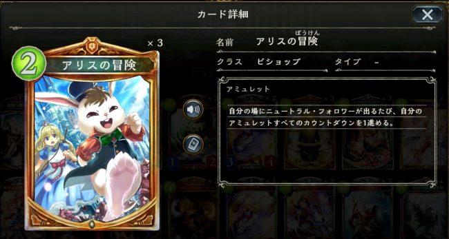 アリスの冒険のカードステータス情報