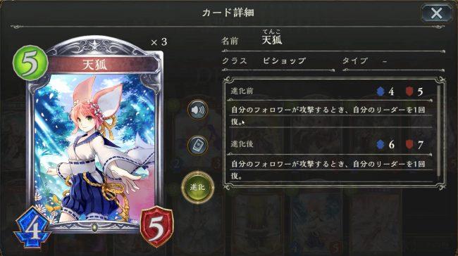 天狐のカードステータス情報