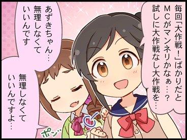 桃井あずき1コマ劇場②:大作戦なし大作戦