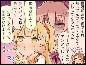 城ヶ崎莉嘉1コマ劇場②:つい喋っちゃう☆