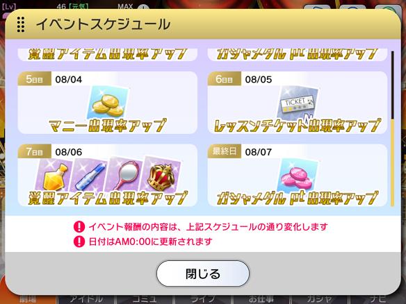 イベントスケジュール2