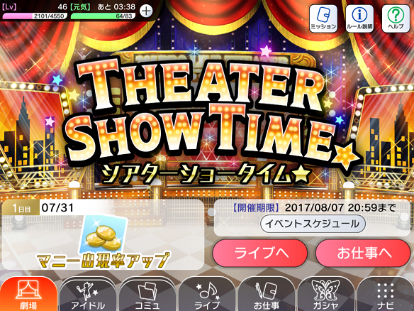 THEATER SHOW TIME☆