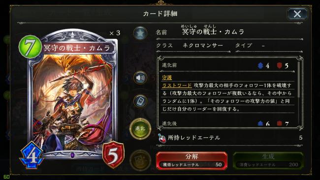 冥守の戦士・カムラ
