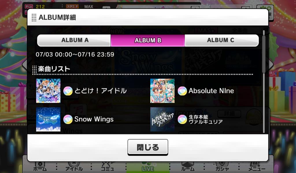 ALBUM B楽曲一覧1