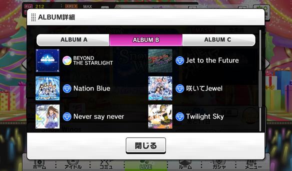 ALBUM B楽曲一覧2