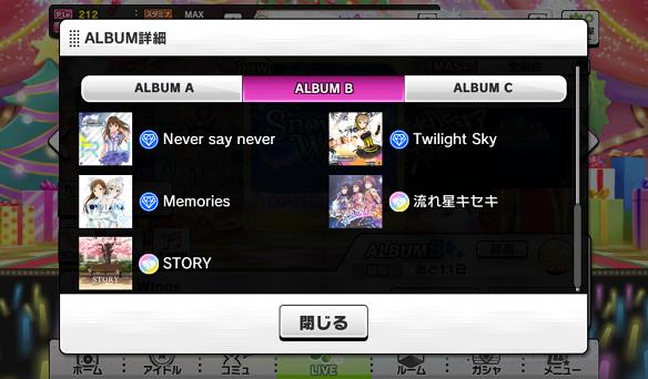 ALBUM B楽曲一覧3