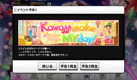 イベント「Kawaii make MY day!」
