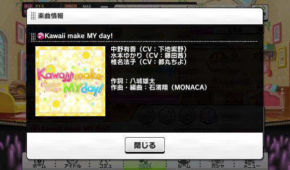 Kawaii make MY day!詳細