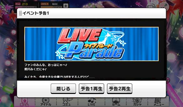 イベント「LIVE Parade」予告