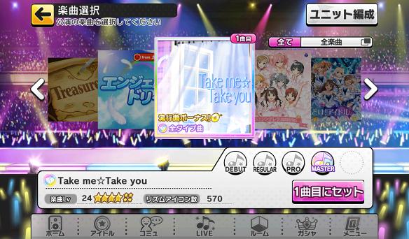 Take me☆Take you MASTER