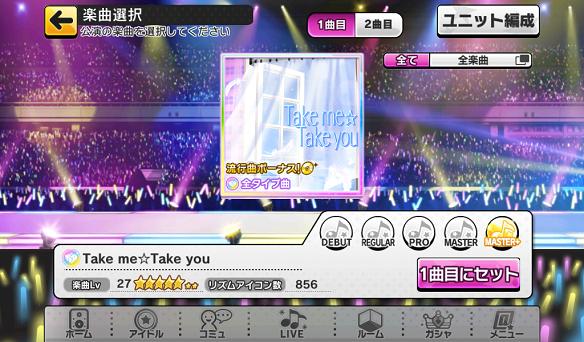 Take me☆Take you MASTER+