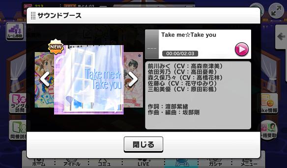 Take me☆Take you詳細