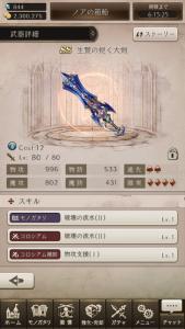 シノアリス 生贄の抱く大剣