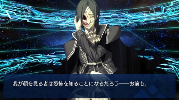 【★2アサシン』ファントム・オブ・ジ・オペラ召喚