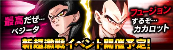 「超サイヤ人4ゴジータ」の超激戦イベント新開催!