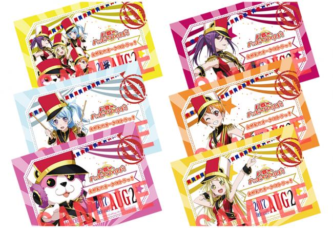 サーカスチケット風カード1枚(全6種)