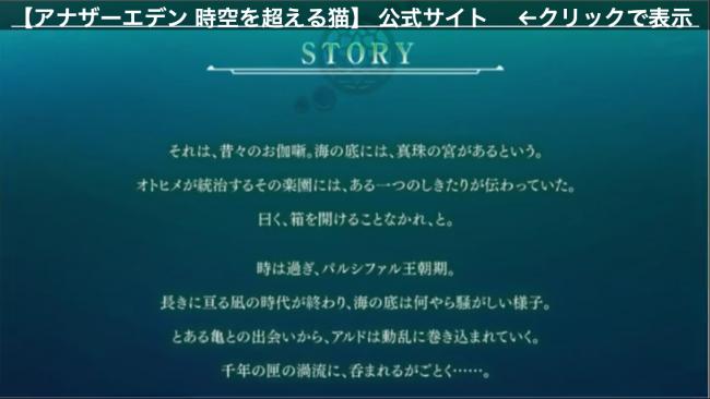 アナデンストーリー