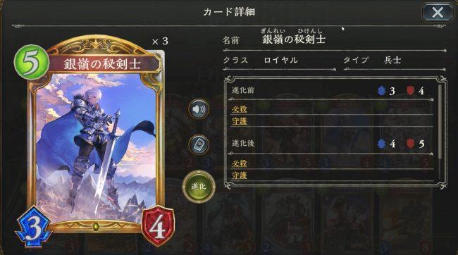 銀嶺の秘剣士のカードステータス情報