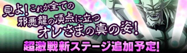 「超一星龍」の超激戦イベントに新ステージ追加!