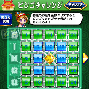 ビンゴチャレンジ7初級攻略!
