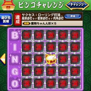 ビンゴチャレンジ7上級お題15を攻略!